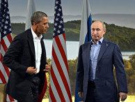 Президент США Барак Обама и президент России Владимир Путин