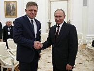 Президент РФ Владимир Путин и премьер-министр Словакии Роберт Фицо