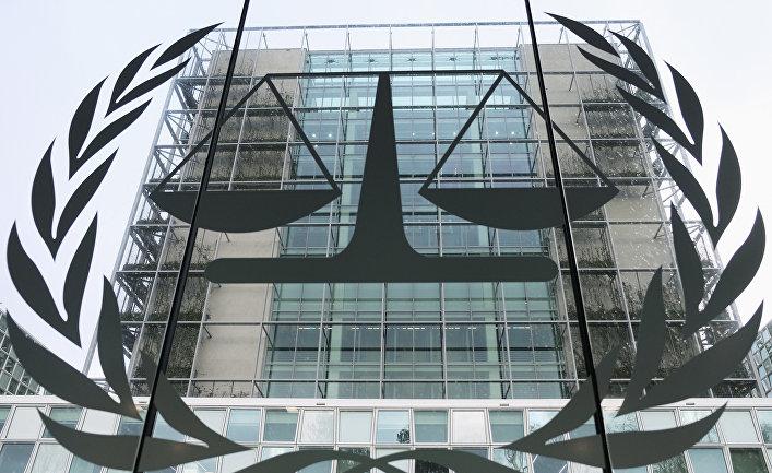 Штаб-квартира международного уголовного суда в Гааге