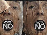 Плакаты против референдума с изображением премьер-министра Италии Маттео Ренци