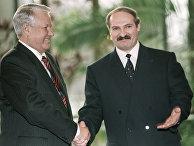 Борис Ельцин и Александр Лукашенко