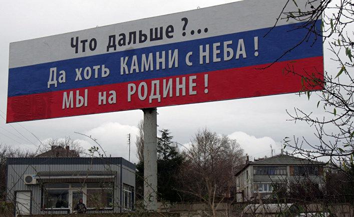 Плакат на одной из улиц Севастополя
