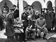 Ялтинская (Крымская) конференция союзных держав 4-11 февраля 1945 года