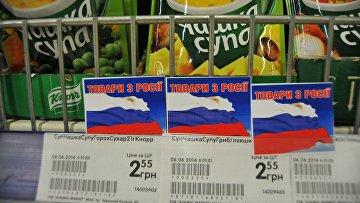 На Украине начали маркировать товары произведенные в России
