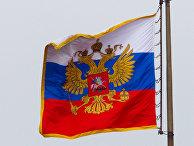 Государственный флаг Российской Федерации