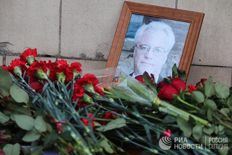 Цветы у здания МИД РФ в связи с кончиной постпреда России при ООН Виталия Чуркина