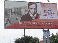 классик дитературы Андрей Платонов