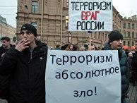 """Митинг """"Россия против террора!"""""""