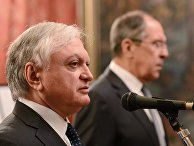 Министр иностранных дел РФ Сергей Лавров и министр иностранных дел Армении Эдвард Налбандян
