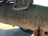 """Авиабомба с надписью """"За Наших"""" установлена на на истребитель-бомбардировщик Су-34 Военно-космических сил России, который готовится к вылету с авиабазы """"Хмеймим"""", Сирия"""