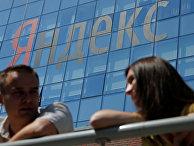 Офис компании «Яндекс» в Москве