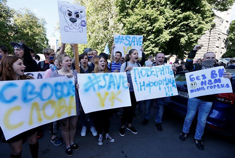 Акция протеста против запрета российских социальных сетей в Киеве. 19 мая 2017