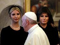 Папа римский Франциск, Иванка Трамп и первая леди США Мелания Трамп
