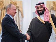Президент РФ Владимир Путин и заместитель наследного принца, второй заместитель премьер-министра и министр обороны Саудовской Аравии Мухаммад ибн Салман Аль Сауд во время встречи. 30 мая 2017