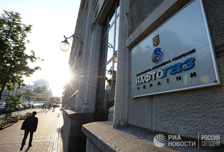 Вывеска нефтегазового холдинга «Нафтогаз Украины»