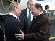 Президент России Владимир Путин и президент Никарагуа Даниэль Ортега во время встречи в аэропорту Манагуа