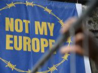 Плакат с надписью «не моя Европа» в ходе символической акции протеста против миграционной политики ЕС