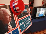 Прием в резиденции посла США в Москве по случаю выборов президента США