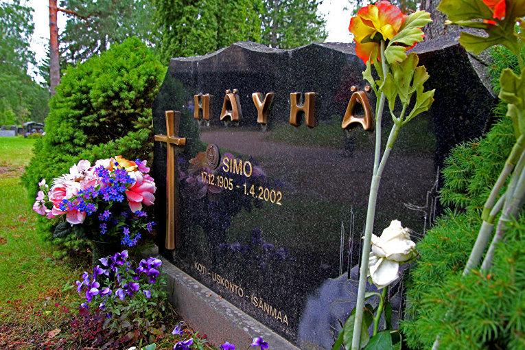 Могила Симо Хяюхя в Финляндии