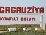 Въезд в Гагаузию