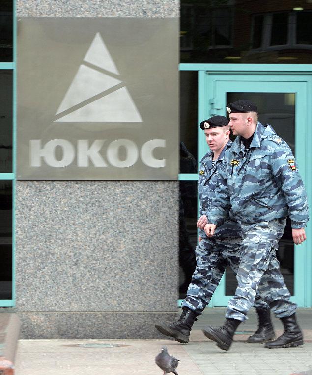 Штаб-квартира «ЮКОС» в Москве