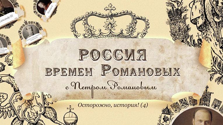 Александр II: воспитание царя-реформатора