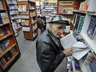"""Работа книжного магазина """"Библио Глобус"""""""