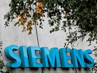 Логотип Siemens в штаб-квартире компании в Эрлангене, Германия