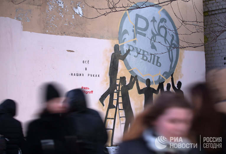 Граффити в поддержку рубля в Санкт-Петербурге