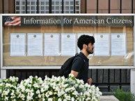 Доска объявлений у здания посольства США в Москве