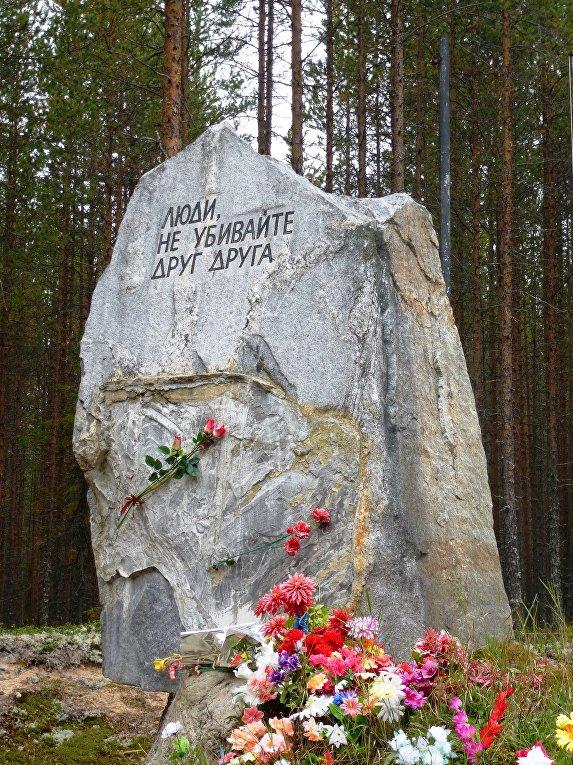 Памятный знак на месте массовых казней в урочище Сандормох вблизи г. Медвежьегорск, Республика Карелия