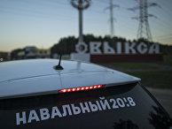 Автомобиль с агитацией оппозиционного политика Алексея Навального в маленьком городке Выкса