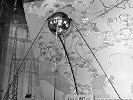 Модель первого советского искусственного спутника Земли