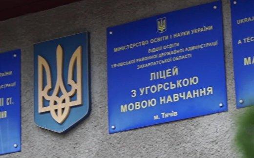 Украина научит венгров любить мову