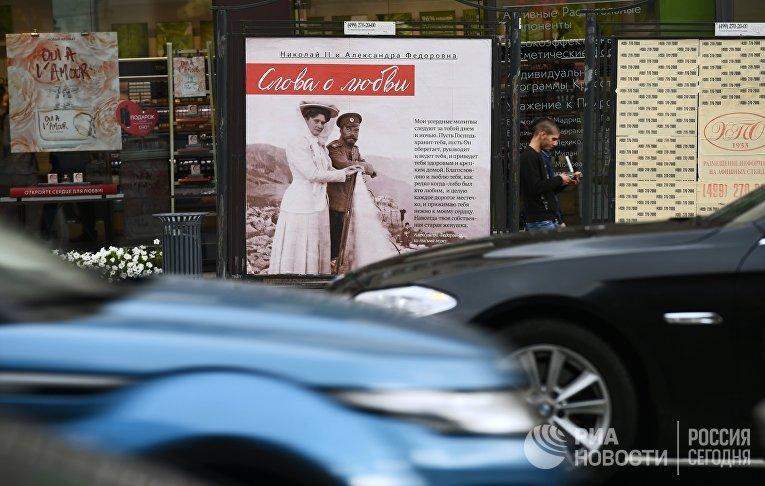 Билборды с фрагментами переписки Николая II и его жены Александры Федоровны установили в Москве