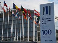 Здание Европейского банка реконструкции и развития в Люксембурге