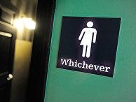Гендерно-нейтральный знак при входе в туалет