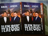 """Книга """"Вован и Лексус. По ком звонит телефон"""" во время презентации в Москве"""