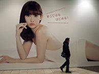 Рекламный плакат в Токио, Япония