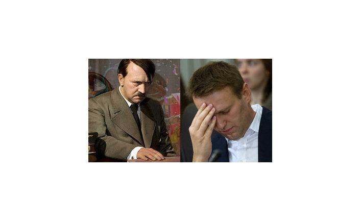 Алексей Навальный и Адольф Гитлер