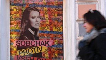 Прохожие у предвыборного штаба Ксении Собчак в Москве