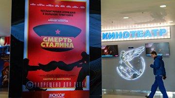 """Минкультуры отозвало у фильма """"Смерть Сталина"""" прокатное удостоверение"""