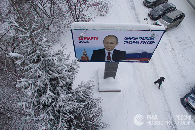 Предвыборный баннер в поддержку действующего президента РФ Владимира Путина в Новосибирске
