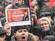"""Акция протеста """"За социальную справедливость"""""""