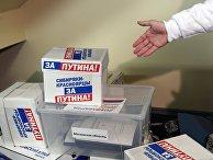 Избирательный штаб Владимира Путина