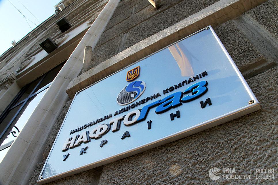 """Вывеска нефтегазового холдинга """"Нафтогаз Украины"""" в Киеве"""