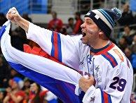 Российский болельщик радуется заброшенной шайбе в финальном матче Россия - Германия по хоккею
