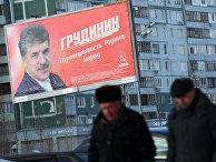 Предвыборная агитация в регионах России