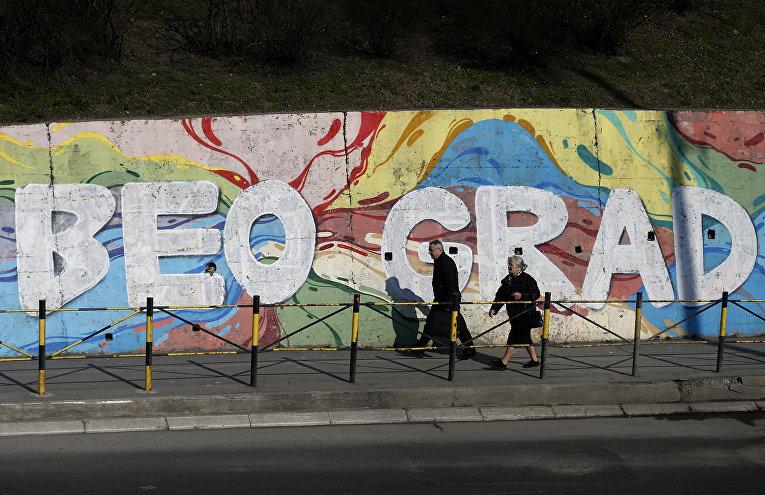 Граффити в Балграде, Сербия