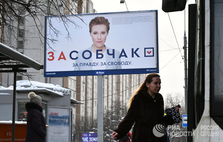 Щит с агитацией в поддержку кандидата на пост президента РФ Ксении Собчак